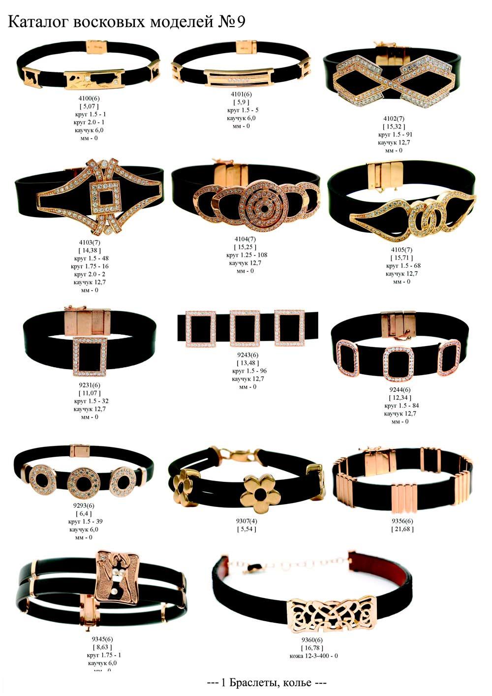 bracelet-17