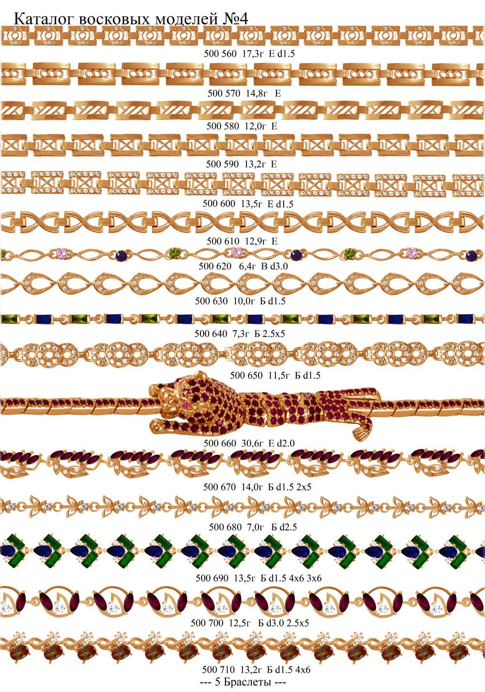 bracelet08