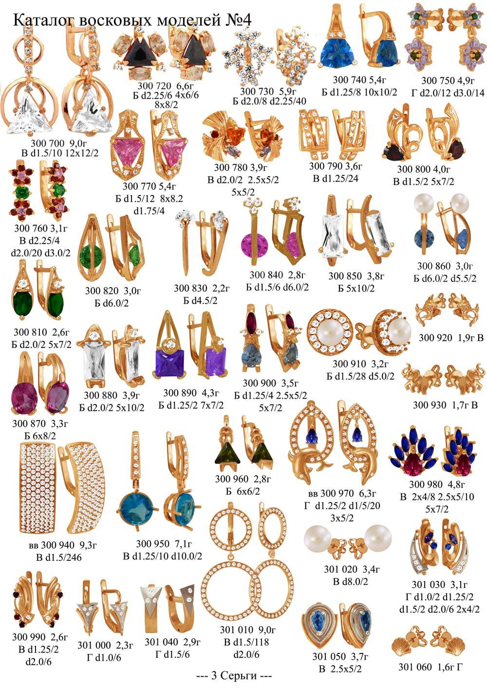 earring-28