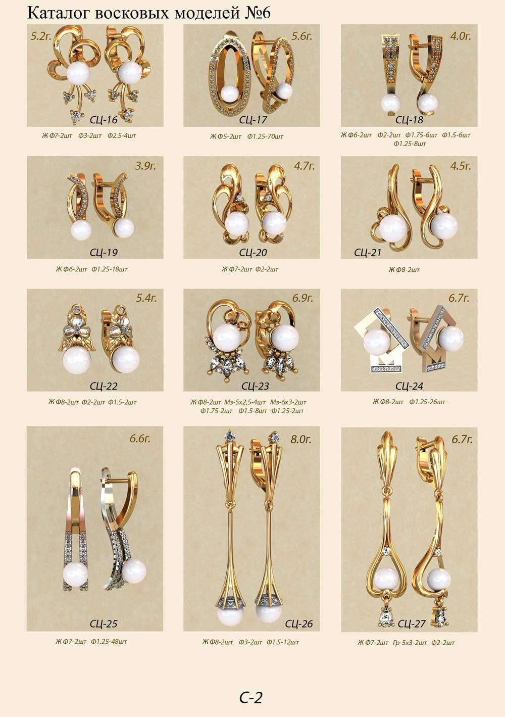 earring-31