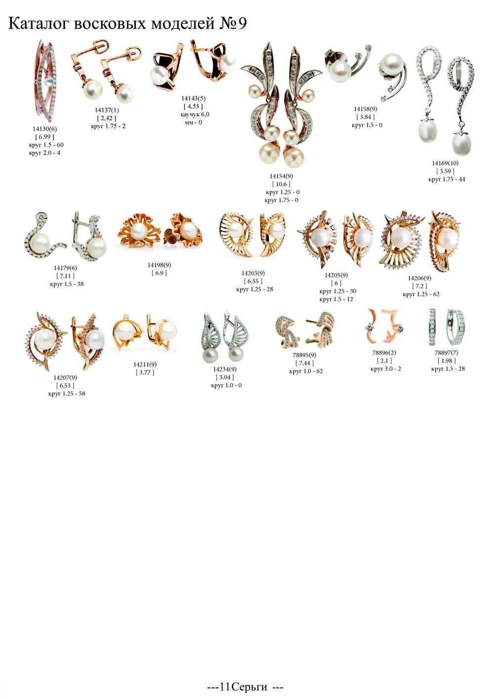 earring-53