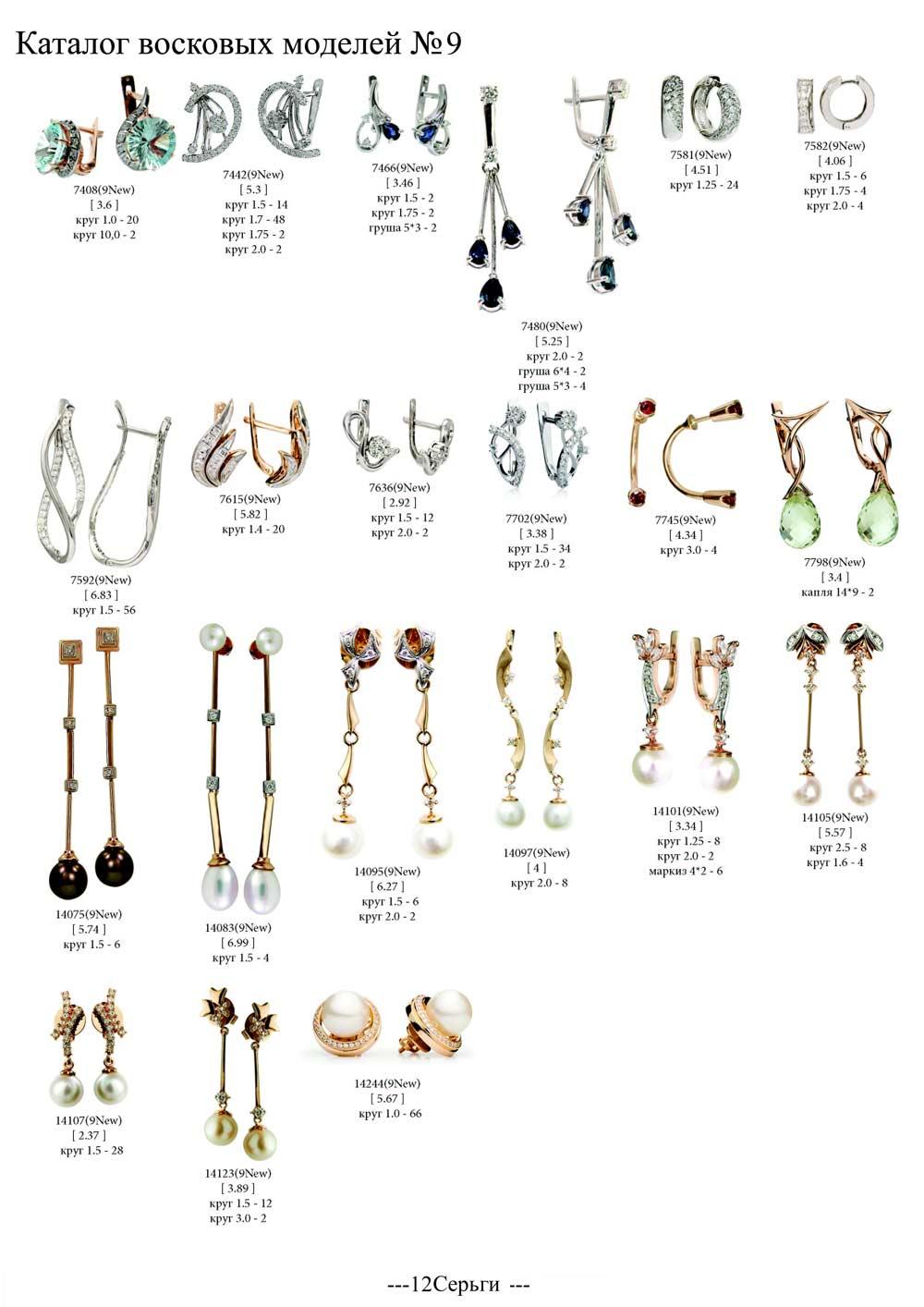 earring-54