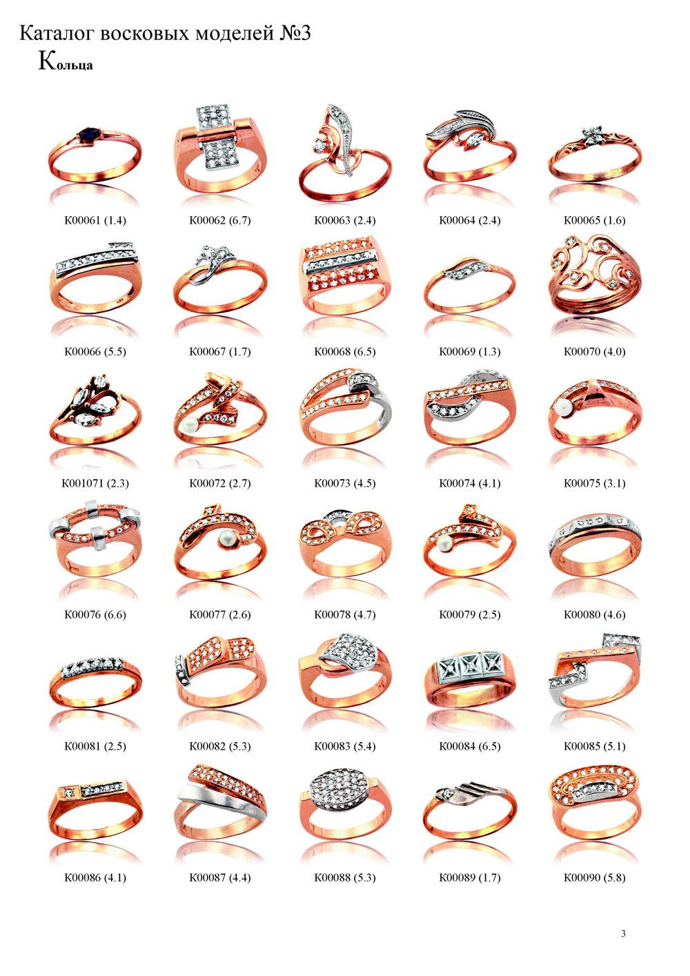 rings03