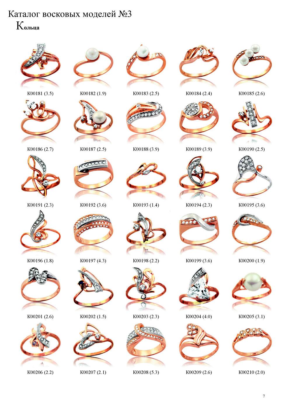 rings07