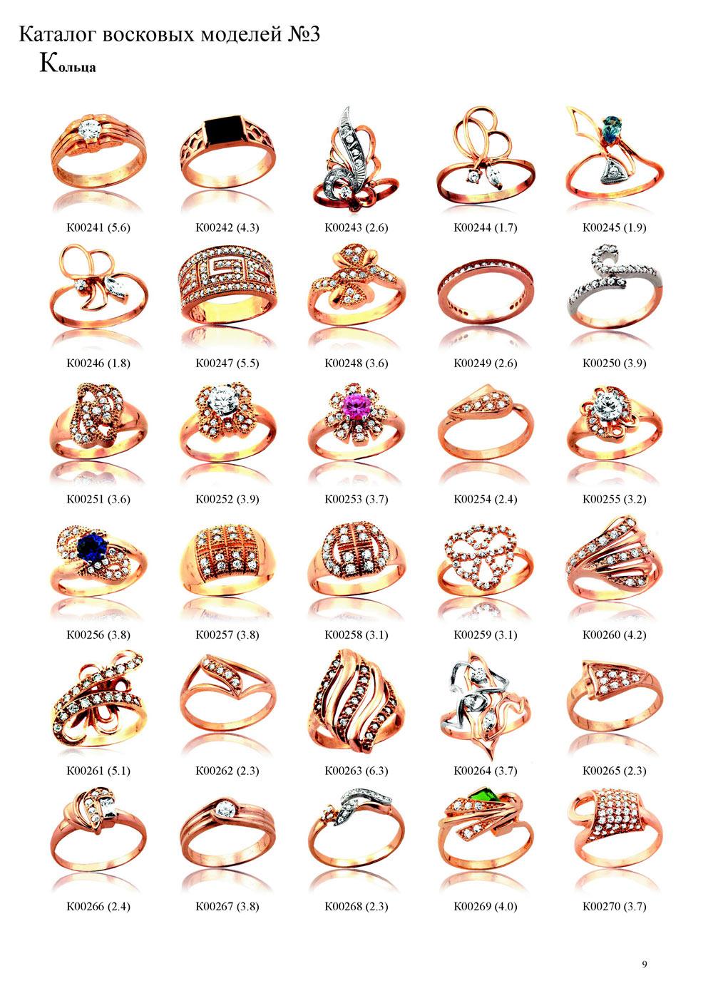 rings09