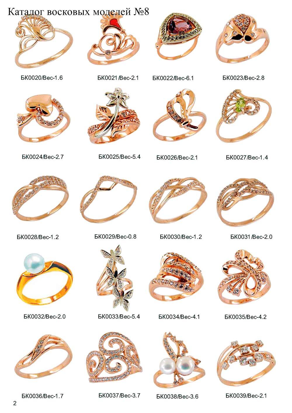 rings103