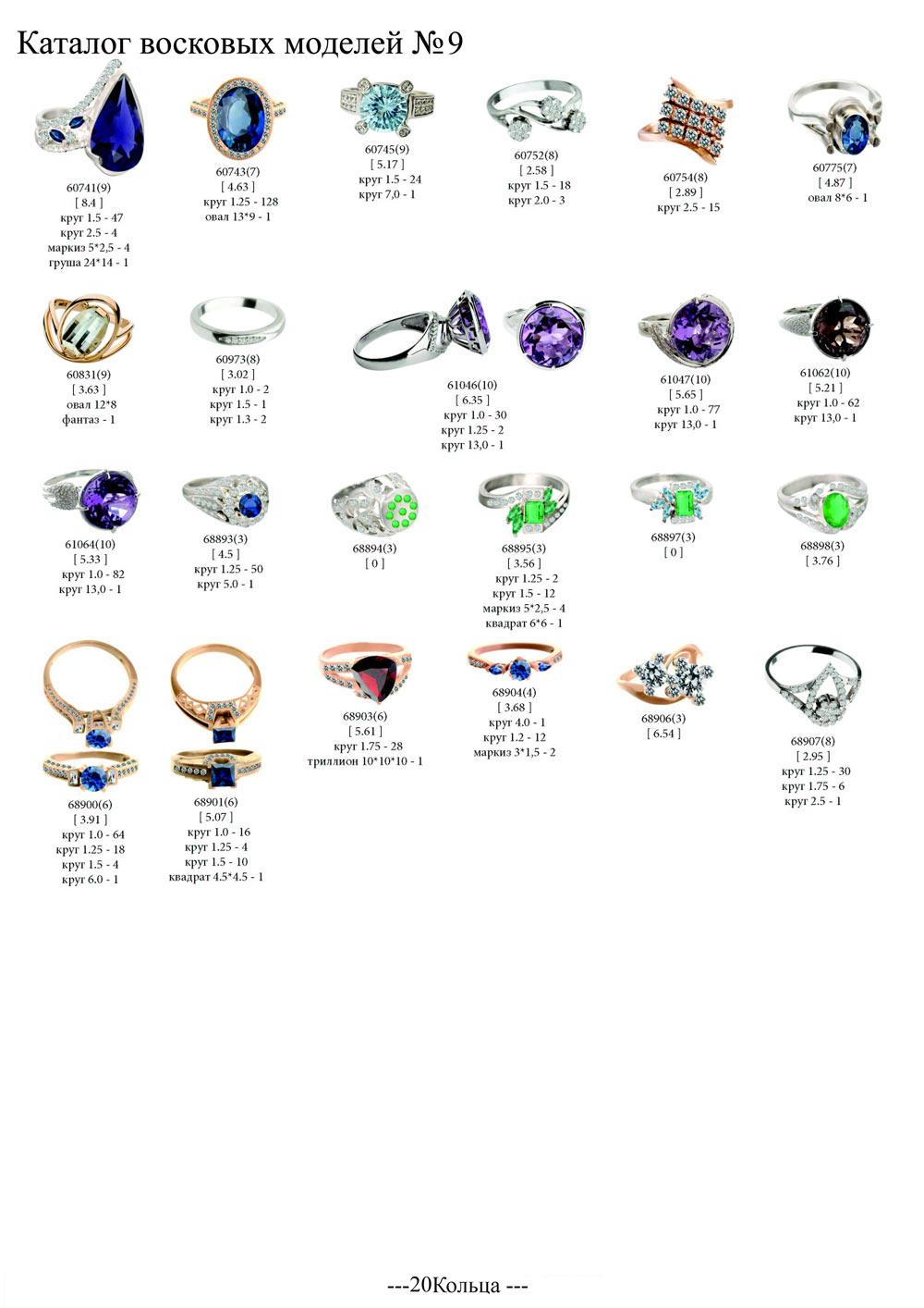 rings116