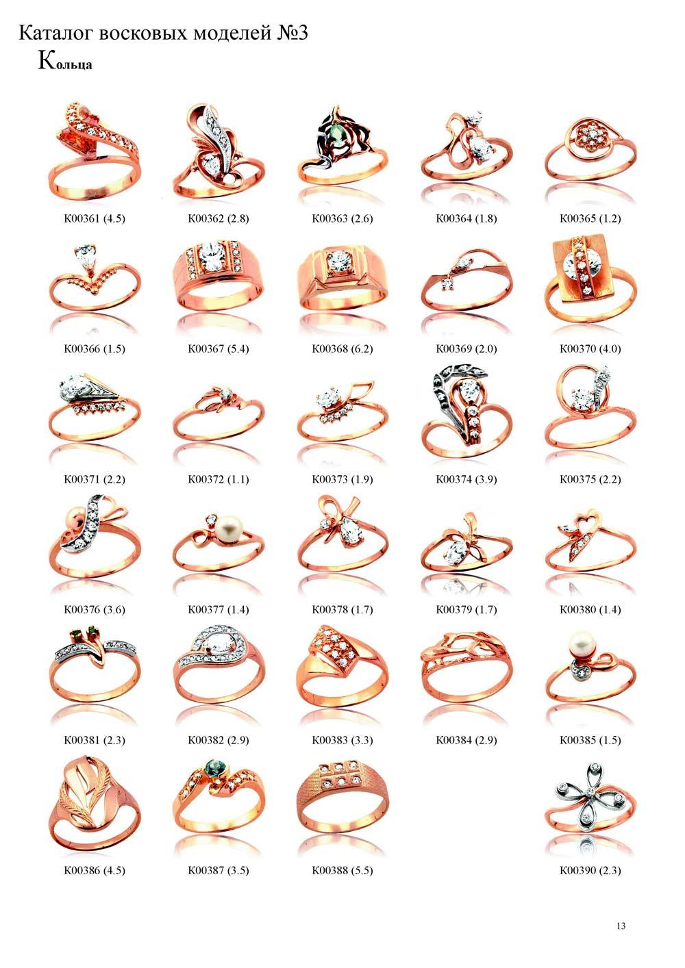 rings13