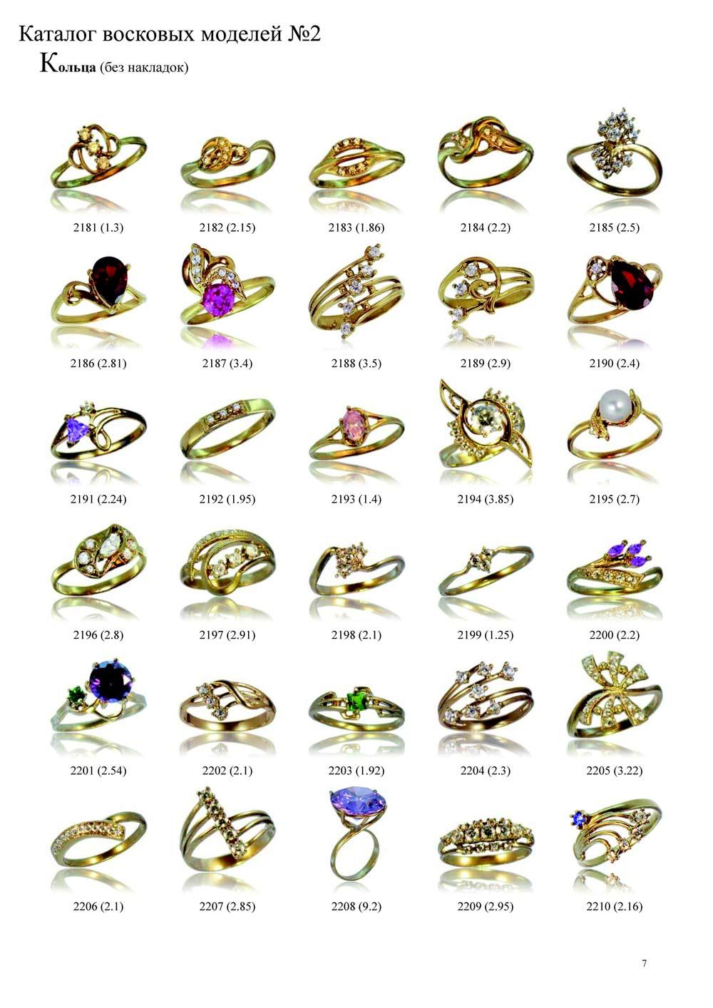 rings41