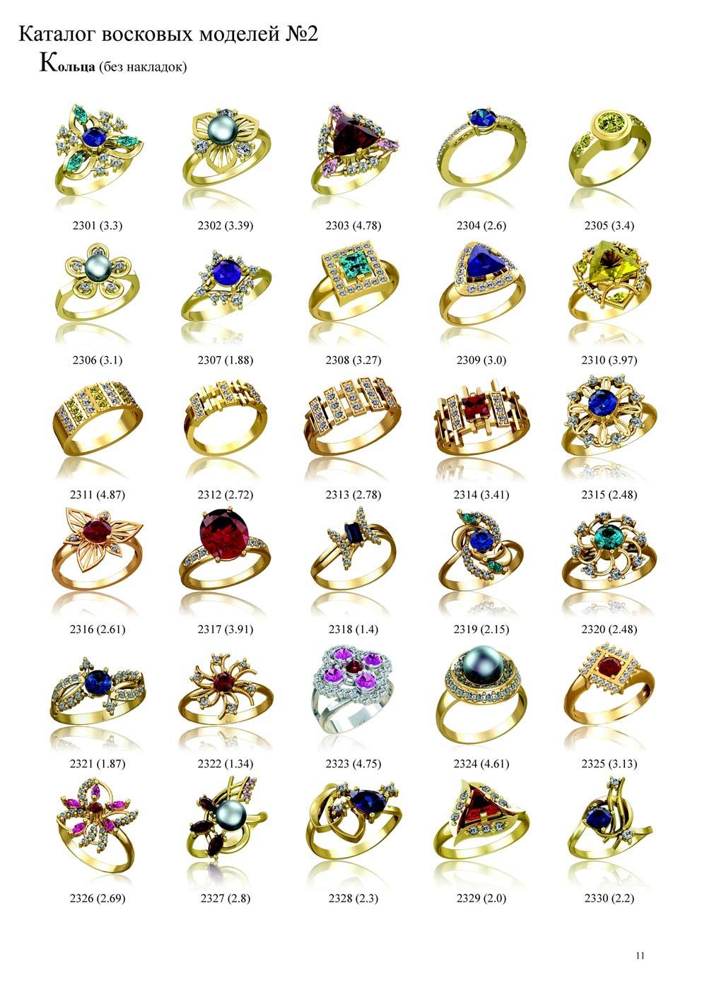 rings45