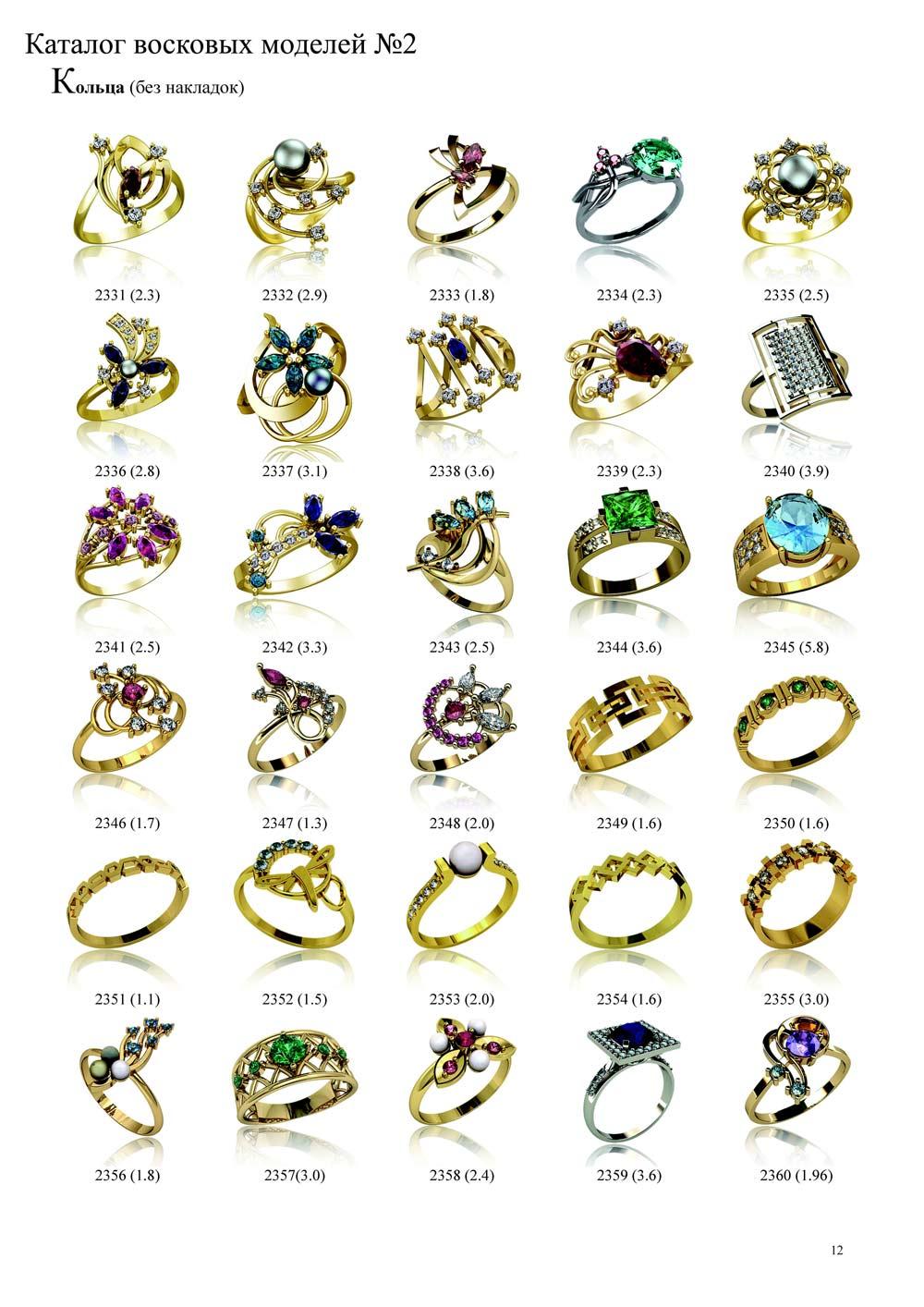 rings46
