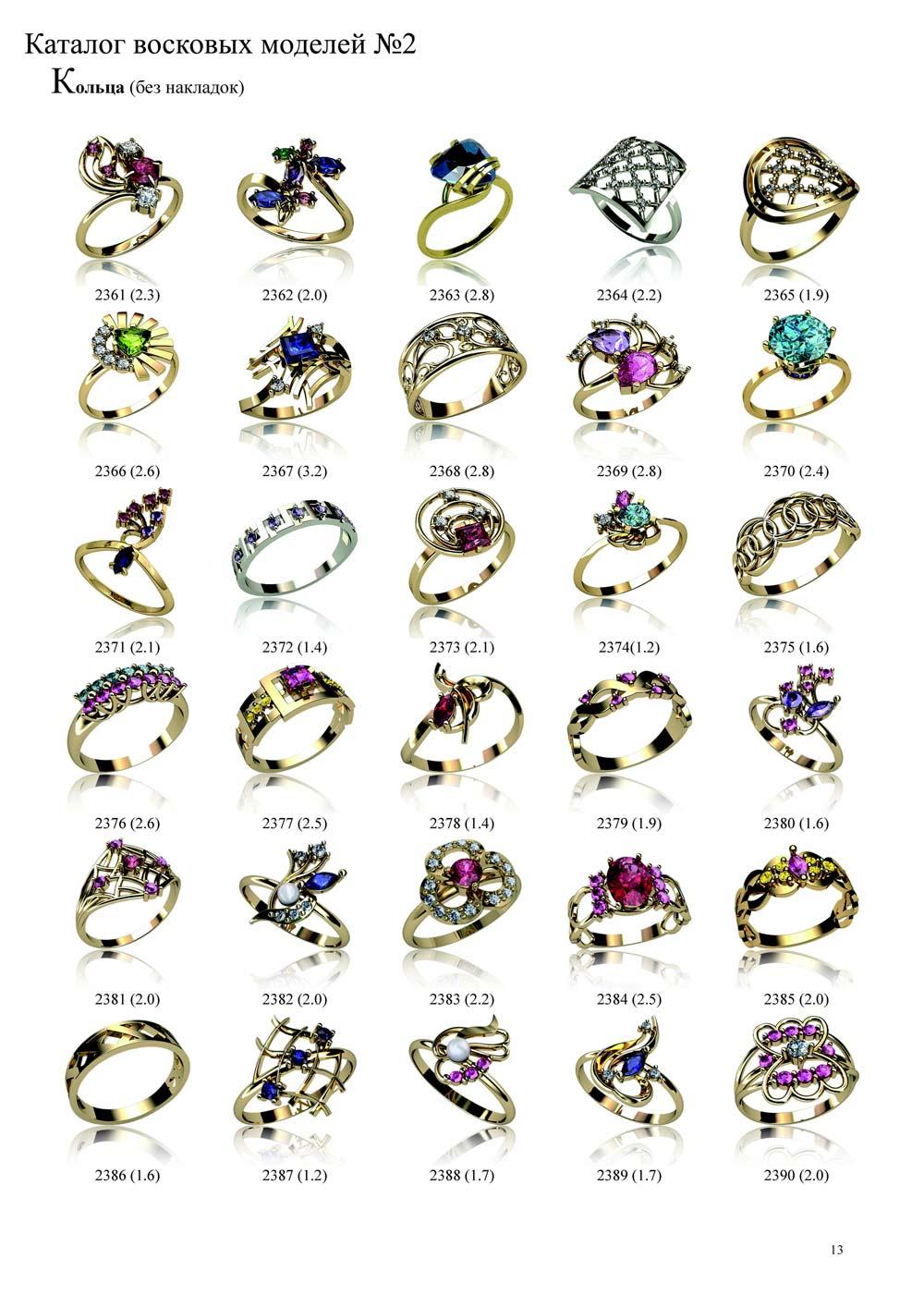 rings47