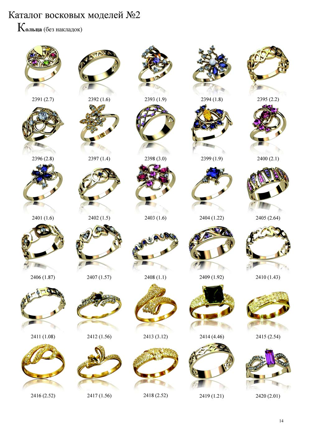 rings48