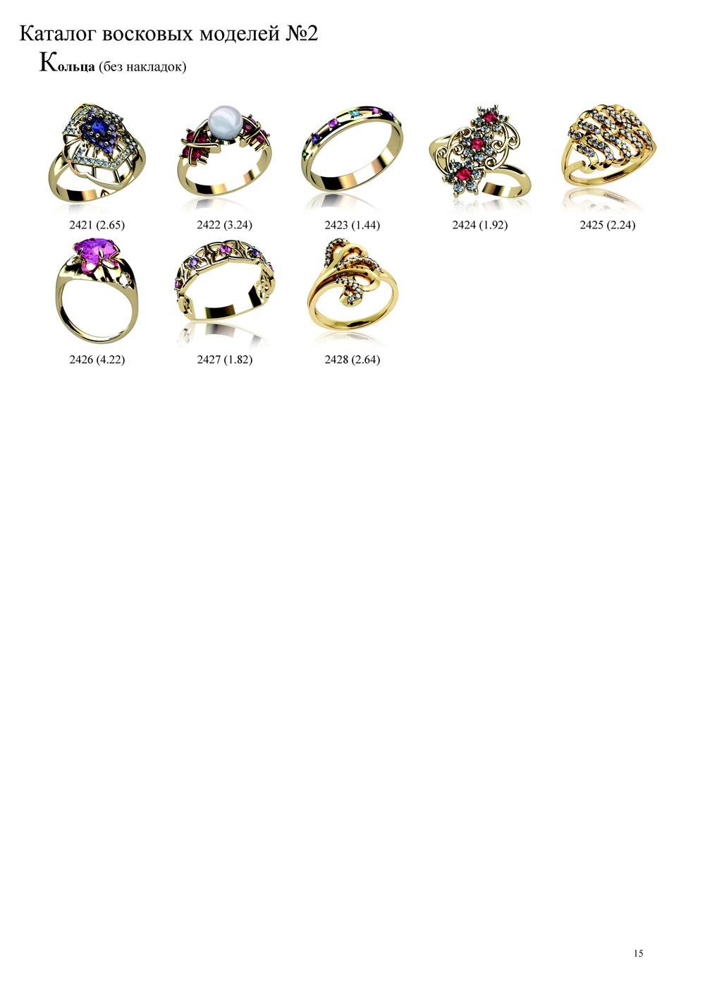rings49
