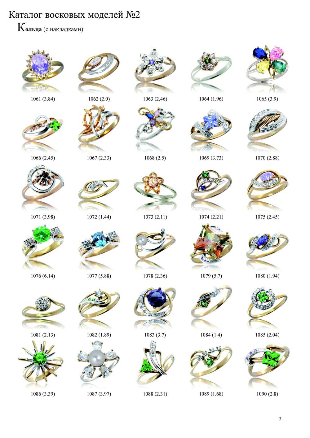 rings52