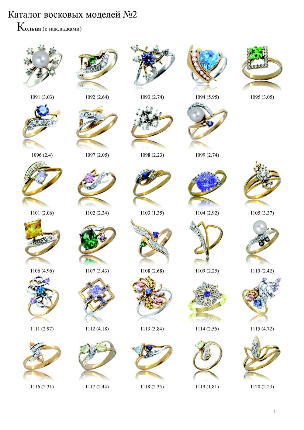 rings53