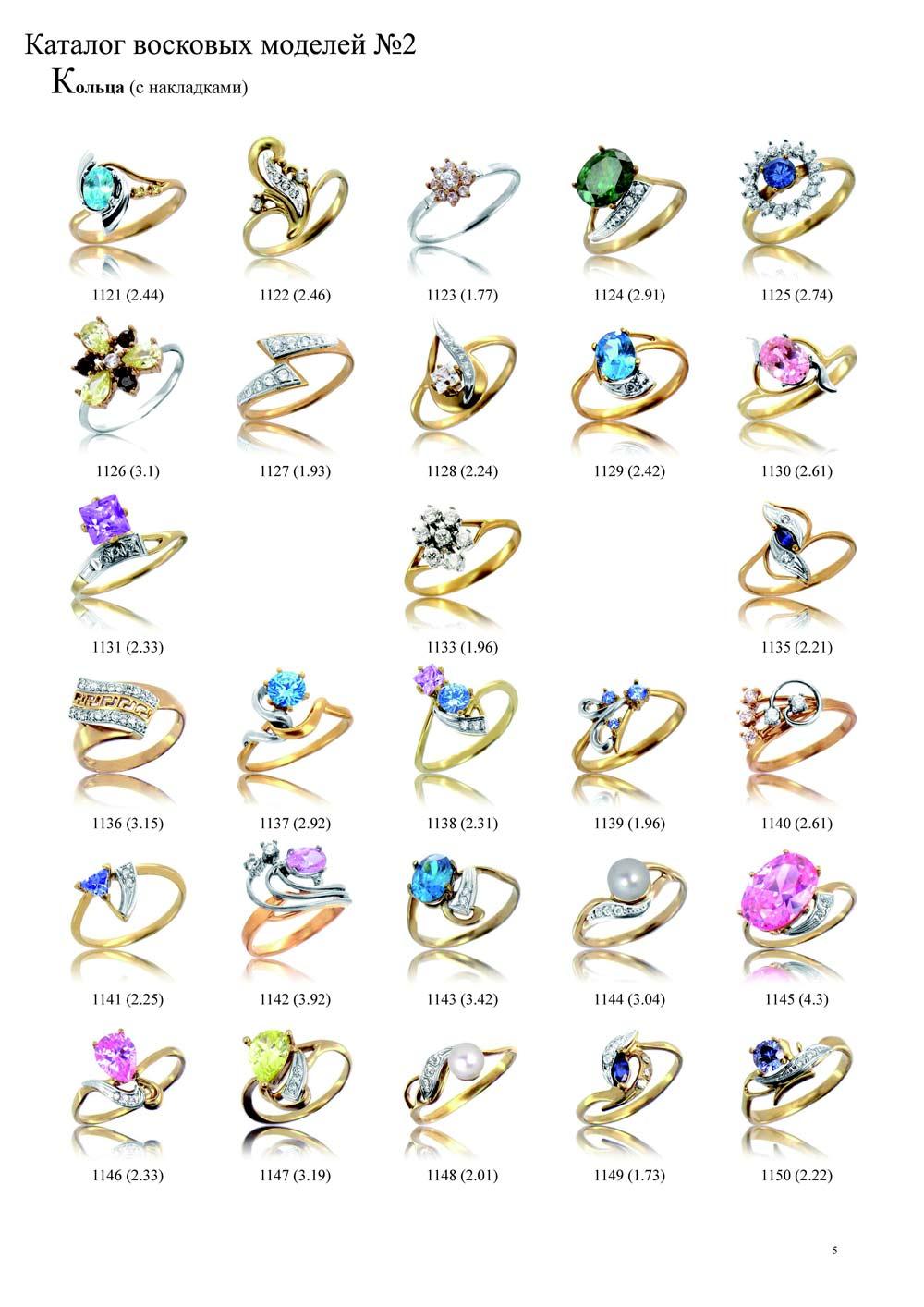 rings54