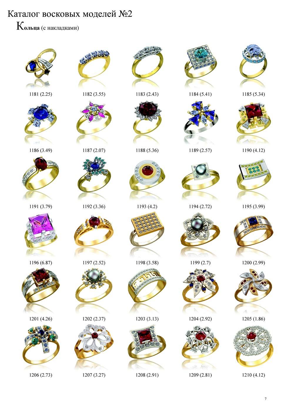 rings56