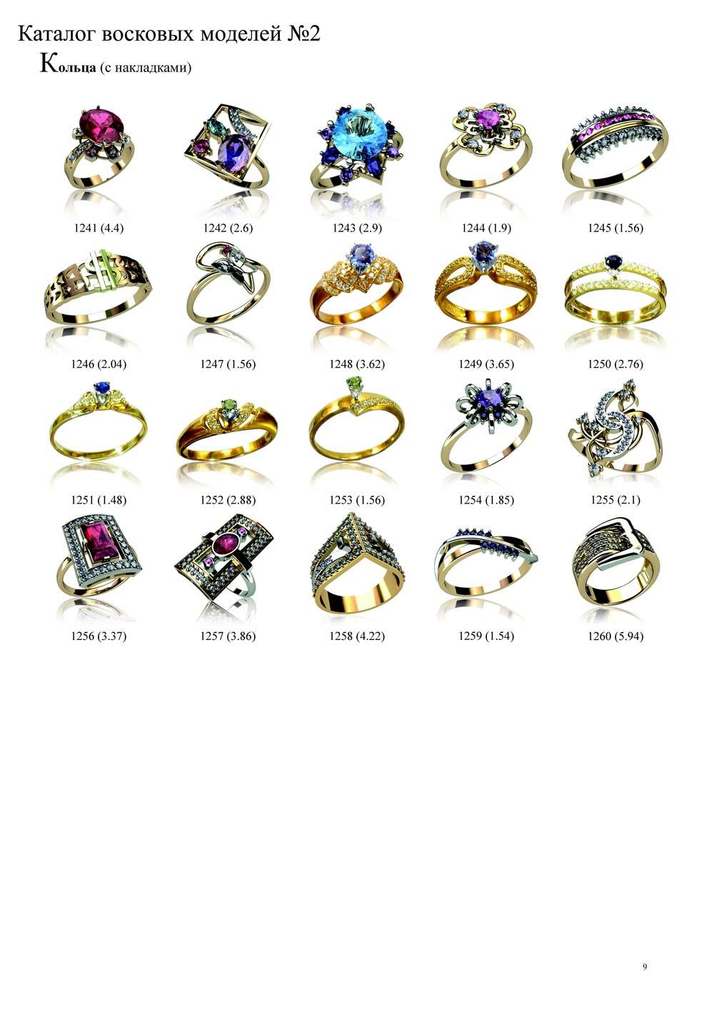 rings58