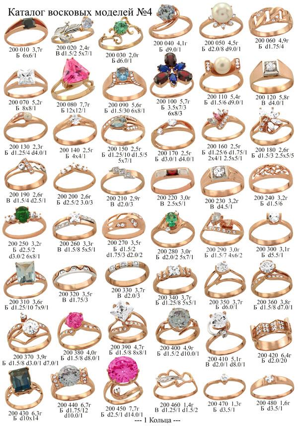 rings59