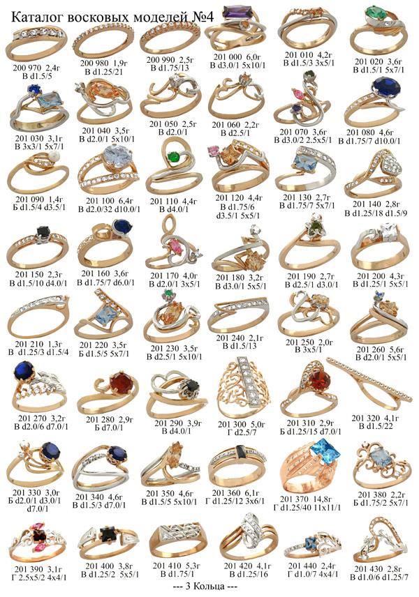 rings61