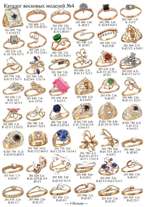 rings62