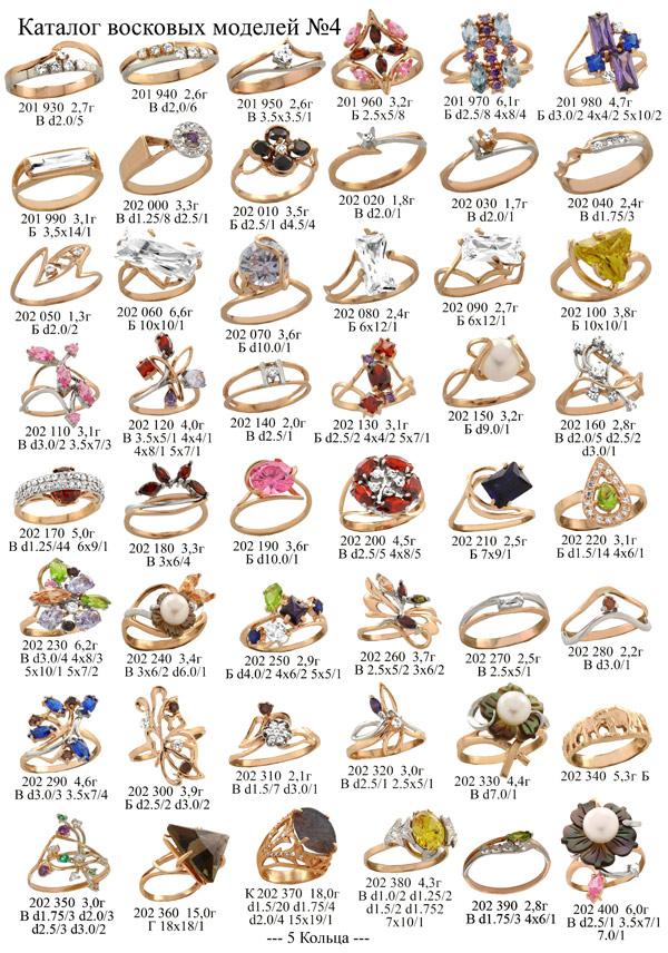 rings63