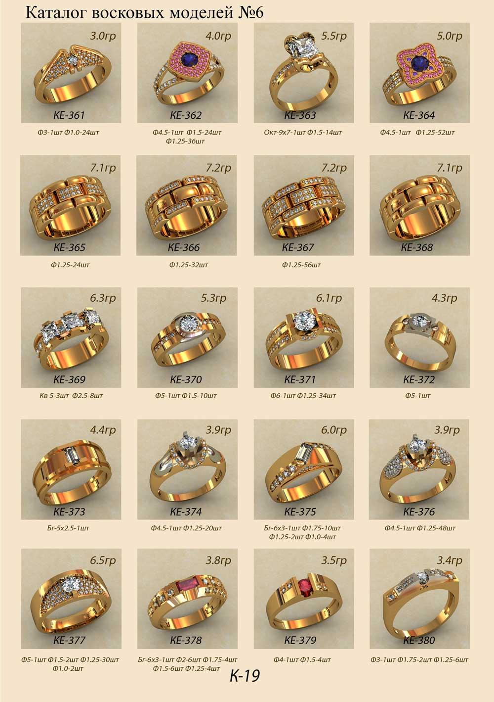 rings73