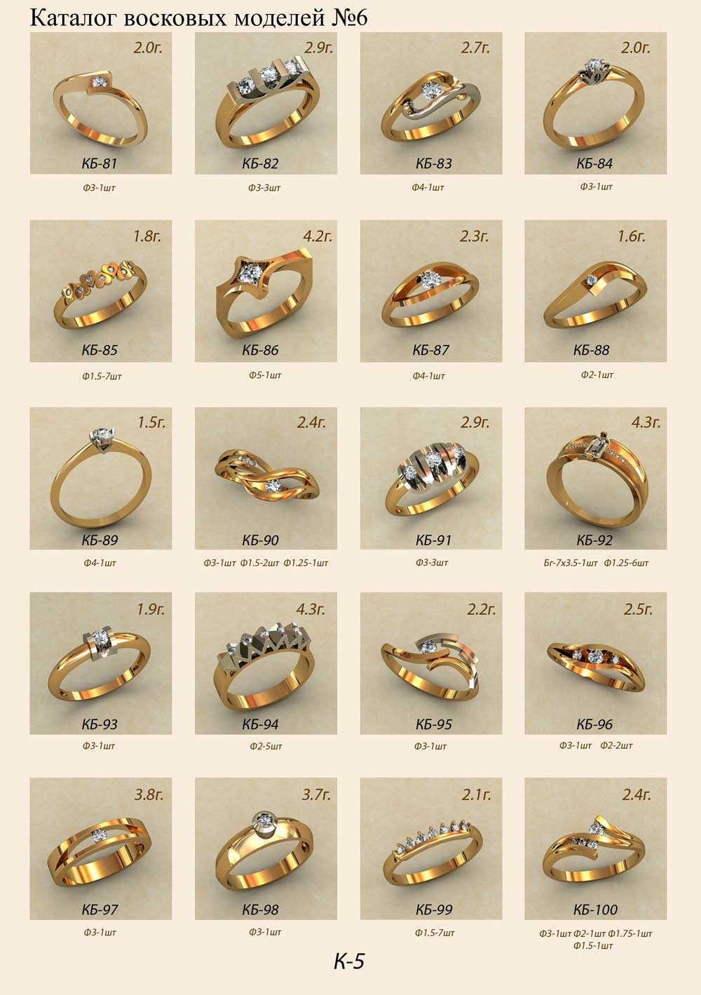 rings82