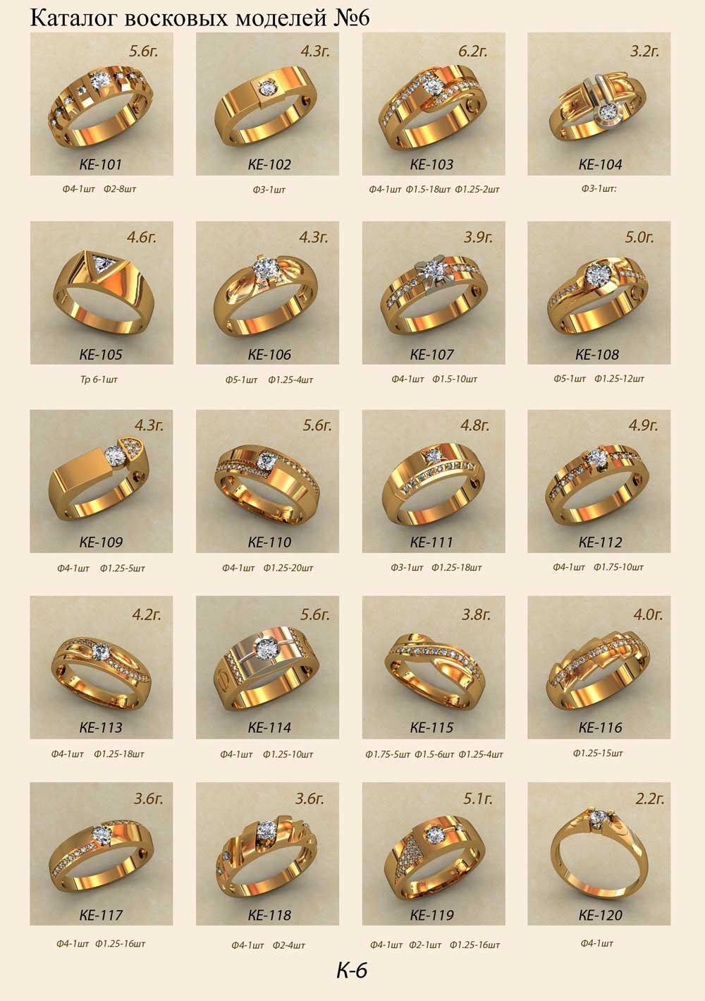 rings83