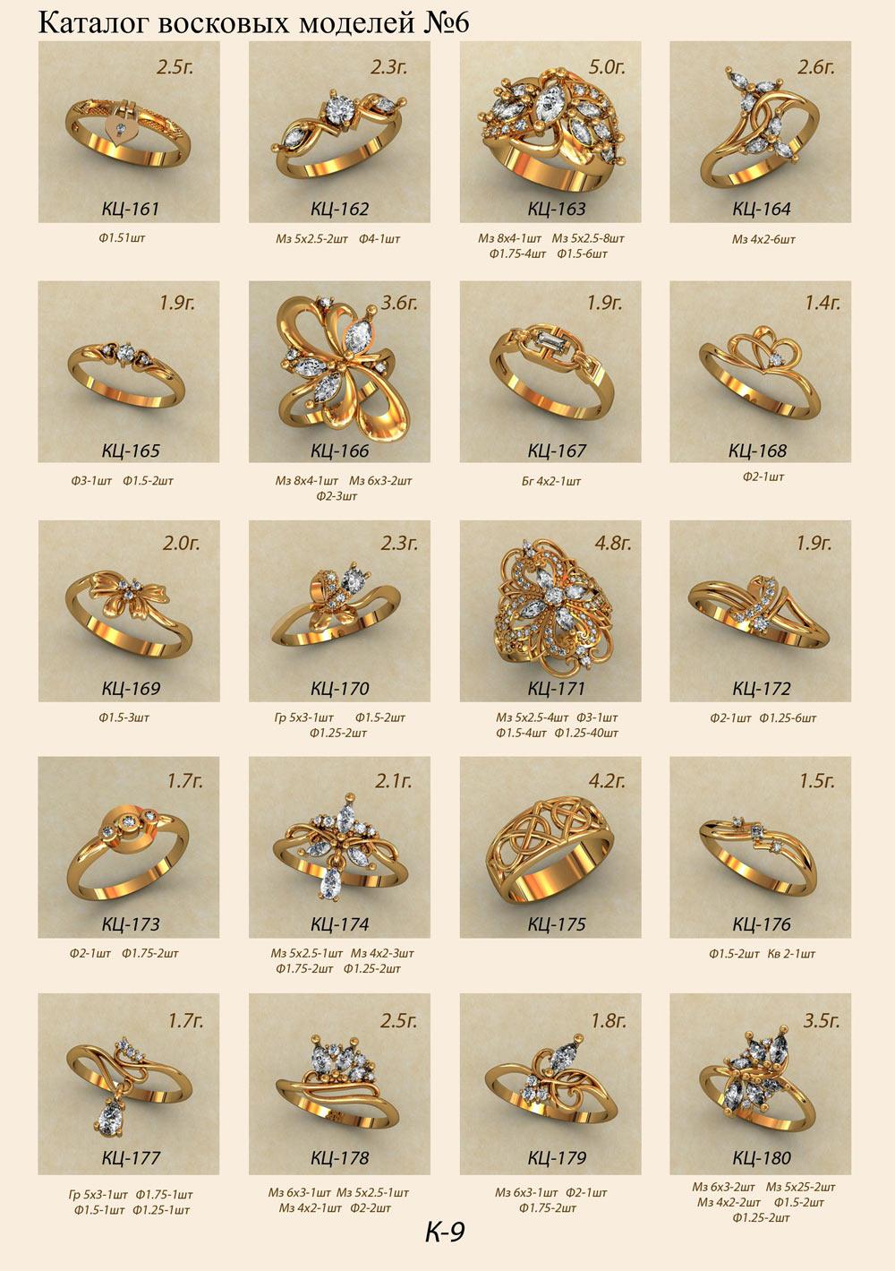 rings86